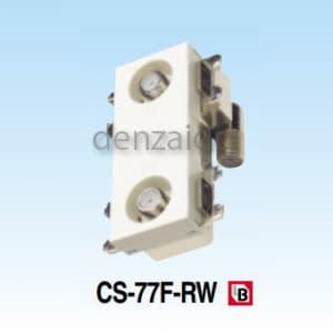 マスプロ 【生産完了品】直列ユニット 端末用 テレビ端子:2/コンセントプレート:3個用 BL型 CS-77F-RW