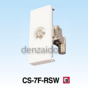 マスプロ 【生産完了品】直列ユニット 端末用 BL型 テレビ端子:1/コンセントプレート:3個用 CS-7F-RSW