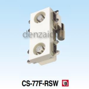 マスプロ 【生産完了品】直列ユニット 端末用 BL型 テレビ端子:2/コンセントプレート:3個用 CS-77F-RSW