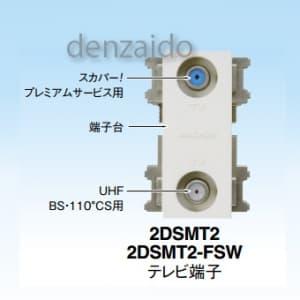 マスプロ 【生産完了品】テレビ端子 シールド型 2系統配線用 テレビ端子:2/コンセントプレート:3個用 2DSMT2-FSW-B