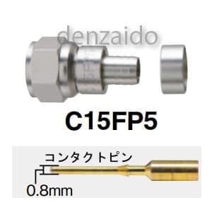 マスプロ F型コネクター C15形 5Cケーブル(S5CFB、S5CFV)用 コネクタピン付 C15FP5