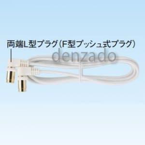 マスプロ 【生産完了品】オシテロックTV接続ケーブル 2m 両端L型プラグ(F型プッシュ式プラグ) PLL2N-P