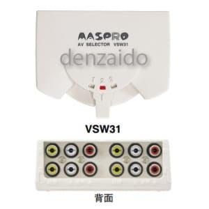 マスプロ 【生産完了品】AVセレクター VSW31-P