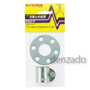 マスプロ 【生産完了品】マスト支線止め金具 適合マスト径:25.4mm RS25-P
