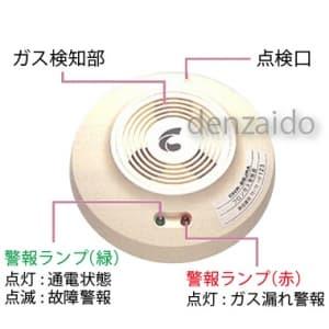 タスコ フロンガス警報器セット TA430CH