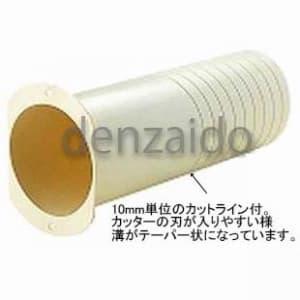 バクマ工業 貫通スリーブ ツバ付 適用コアドリル径65mm アイボリー KS-60