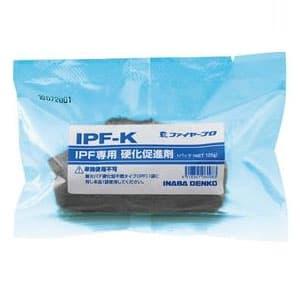 因幡電工 硬化促進剤 内容量125g グレー IPF-K