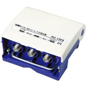 サン電子 【生産完了品】ホーム用CS・BS/UV混合器 屋外用 HM-CBFB