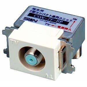 サン電子 【生産完了品】入出力F形コンパクト直列ユニット 端末用 10〜2610MHz対応 電源挿入型 クールホワイト CSW-7F-RP(CW)