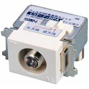 サン電子 【生産完了品】入出力F形直列ユニット テレビ端子 1端子型 ハイパスフィルタ内蔵 10〜2610MHz対応 全端子電流カット型 ホワイト CSF-7-HPA(CW)