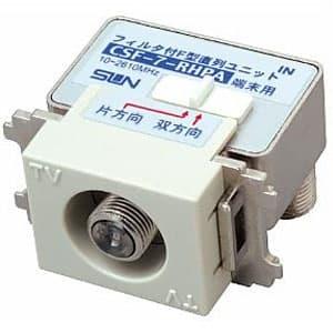 サン電子 【生産完了品】入出力F形直列ユニット 端末用 1端子型 ハイパスフィルタ内蔵 10〜2610MHz対応 全端子電流カット型 ホワイト CSF-7-RHPA(CW)