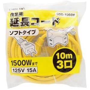 アースマン 【生産完了品】作業用延長コード ソフトタイプ 3個口 1500Wまで 10m イエロー COD-1003Y