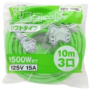 アースマン 【生産完了品】作業用延長コード ソフトタイプ 3個口 1500Wまで 10m グリーン COD-1003G