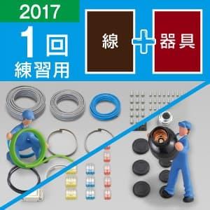 ホーザン 【生産完了品】第二種電工試験練習用 2017年度用 1回セット DK-15-1