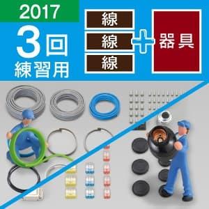 ホーザン 【生産完了品】第二種電工試験練習用 2017年度用 3回セット DK-15-3
