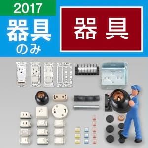 ホーザン 【生産完了品】第二種電工試験練習用 2017年度用 器具セット DK-15-5