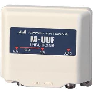 日本アンテナ 【数量限定特価】家庭用混合器 UHF/UHF 屋外用 防滴構造 M-UUF-SP
