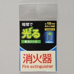 花岡 【数量限定特価】蓄光シール 《消火器》 標示タイプ α-FLASH採用 70×40mm AF2010