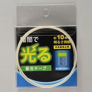 花岡 高輝度蓄光テープHA α-FLASH採用 幅10×長さ500mm AF10500