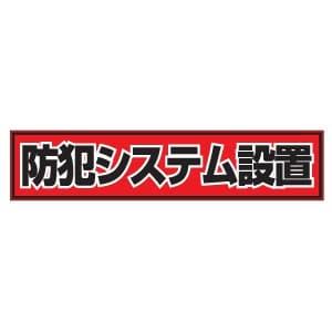 日本防犯システム オリジナル防犯ステッカー 縦60×横270mm OS-E727-4