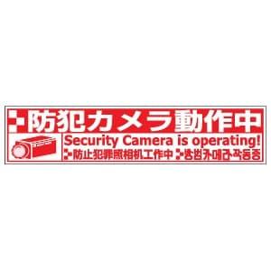 日本防犯システム 【生産完了品】オリジナル防犯ステッカー 縦60×横270mm OS-E727-6