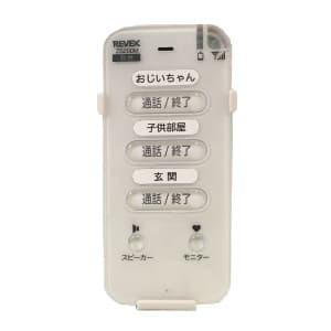 リーベックス ワイヤレストーク 室内子機 増設用 充電式 携帯端末 配線不要 ZS200R