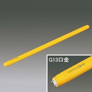 アイリスオーヤマ 直管LEDランプ 《ECOHiLUX HES-YF》 16形 G13口金 紫外線カットフィルム付 LDG16T・Y/7/7
