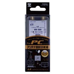 日本アンテナ パソコン用混合器 屋内用 地上・BS・110°CSデジタル放送対応 PCMXSUV