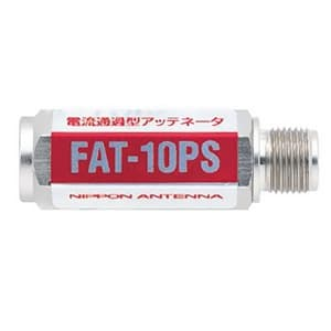 日本アンテナ 【生産完了品】CS対応減衰器(アッテネータ) 10dBタイプ 入出力:F型 FAT-10PS-SP