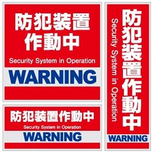 オンスクエア 防犯ステッカー 《防犯装置作動中》 レッド・ブルー 3枚セット OS-180