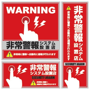 オンスクエア 【数量限定特価】防犯ステッカー 《非常警報システム設置店》 3枚セット OS-194