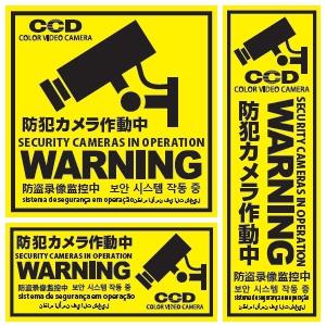 オンスクエア 防犯ステッカー 《防犯カメラ作動中》 多言語仕様 イエロー 3枚セット OS-197