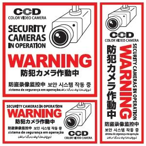 オンスクエア 防犯ステッカー 《防犯カメラ作動中》 多言語仕様 レッド 3枚セット OS-198