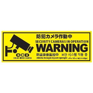 オンスクエア 多言語プレート 《防犯カメラ作動中》 横型 イエロー OS-289
