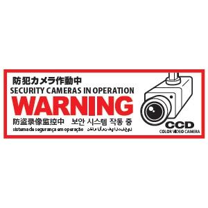 オンスクエア 多言語プレート 《防犯カメラ作動中》 横型 レッド OS-291