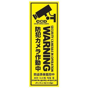 オンスクエア 【数量限定特価】多言語プレート 《防犯カメラ作動中》 縦型 イエロー OS-290