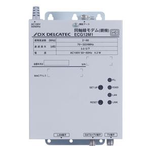 DXアンテナ 《DXデルカテック》 高速同軸線モデム 親機 自動登録タイプ 子機間通信不可 2K・4K・8K対応 最大通信速度1Gbps ECG12M1