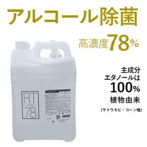 ヤザワ 【ケース販売特価 8個セット】高濃度アルコール78% 業務用 リームテック 5L_8set RT5L*_8set