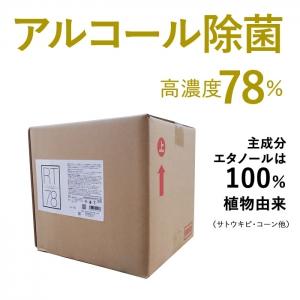ヤザワ 【ケース販売特価 2個セット】高濃度アルコール78% 業務用 リームテック コック無し 10L_2set RT10L*_2set