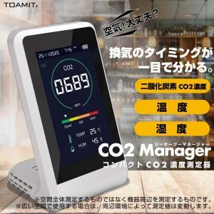 東亜産業 【生産完了品】CO2マネージャー コンパクト CO2マネージャー コンパクト TOACO2MG001 画像2