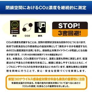 東亜産業 【生産完了品】CO2マネージャー コンパクト CO2マネージャー コンパクト TOACO2MG001 画像3