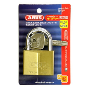 ABUS 【ケース販売特価 5個セット】真鍮南京錠 EC75シリーズ ブリスターパック 50mm BP-EC75/50