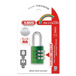 ABUS 【ケース販売特価 5個セット】ナンバー可変式南京錠 145シリーズ 3桁可変式 20mm グリーン 145/20GR