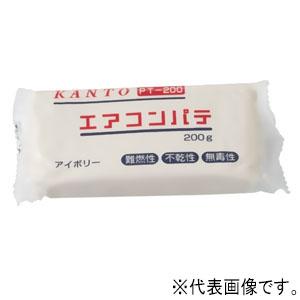 KANTO エアコンパテ 内容量200g ホワイト PT-200W