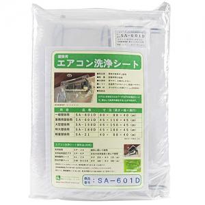 横浜油脂工業 エアコン洗浄シート SA-601D 2315