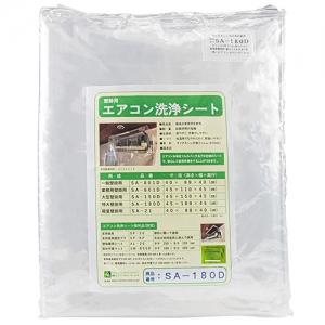 横浜油脂工業 エアコン洗浄シート SA-180D 2317