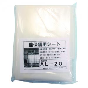 横浜油脂工業 エアコン洗浄シート壁保護用AL-20D 1882