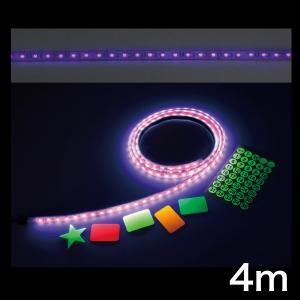 ジェフコム LEDテープライト UVタイプ 長さ4m STM-T02-04UV