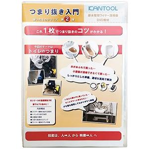 カンツール 排水管用ワイヤー清掃器DVD教材 トイレのつまり抜き DVK-2