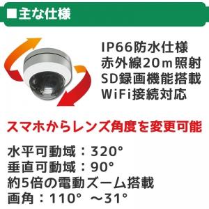 足立商事 SDカード録画防犯カメラ 500万画素 ワイヤレス PTZドーム型カメラ SDカード録画防犯カメラ 500万画素 ワイヤレス PTZドーム型カメラ ADS-WF500PTZDM 画像3